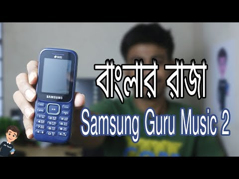 Samsung Guru Music 2 Unboxing & Hands On Review Bangla !!! Mr TecH 🔥🔥🔥