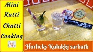 Horlicks Kulukki Sarbath / Summer drink / Kerala Kulukki Sarbath in Tamil / Mini Kutti Chutti Drink
