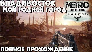 История Сэма! Владивосток! Полное прохождение DLC Metro Exodus Sam's Story (PS4)