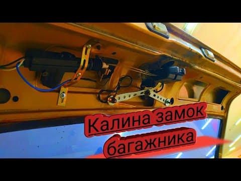Багажник люкс с кнопки Калина замок ляды на ВАЗ 2108-2114