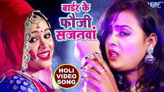 Anu Dubey (2018) दर्दभरा होली VIDEO SONG Border Ke Fauji Bhojpuri Superhit Sad Holi Songs 2018