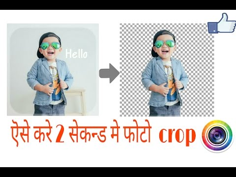 how to crop a picture in 2 sec easily|mobile|photo director