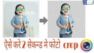 how to crop a picтure in 2 sec easily|mobile|photo director