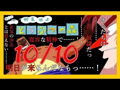 【#かえ森】ローンかえせよ どうぶつの森 10/10【天開司/にじさんじネットワーク】