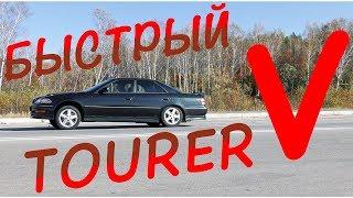 Toyota Mark 2 Tourer V:Убийца Быстрых Немцев???Oсtavia Rs Отдыхает!!!