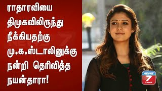 News7Tamil Cinema