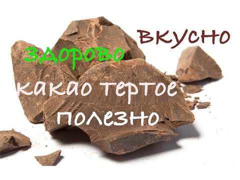 Натуральный какао-порошок из элитных какао-бобов сорта криолло. Восхитительный и приятный шоколадный вкус. Купить. Какао-масло, 200 г. Получено путем первого холодного отжима высококачественных какао бобов при температуре ниже 47 с. Идеально подходит для приготовления в домашних.