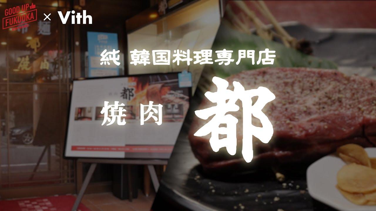 昭和36年創業、博多部最古の焼肉店 【焼肉 都】