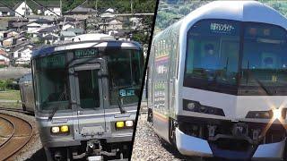 JR四国 予讃線(瀬戸大橋線) 讃岐府中駅 快速マリンライナー 5000系+223系電車