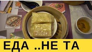 Самая невкустное из Китайской кухни в Гонконге