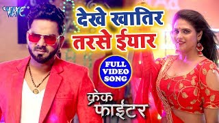 #Pawan Singh का एक और सबसे बड़ा हिट विडियो सांग 2019   Dekhe Khatir Tarse Iyaar   Crack Fighter