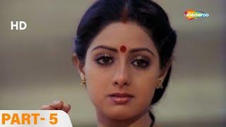 श्रीदेवी को आयी अपने औलाद की याद  | Aulad - Movie In Parts 05 | Jeetendra