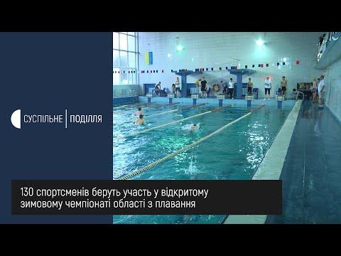 UA: ПОДІЛЛЯ: 130 спортсменів беруть участь у відкритому зимовому чемпіонаті області з плавання