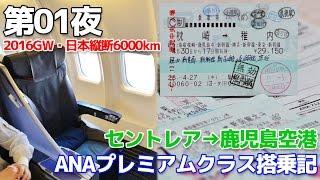 2016年GWは鹿児島県枕崎から北海道稚内までJRで行く鉄道乗り倒し旅をし...