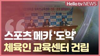 장흥, 스포츠 메카 도약...′체육인 교육센터 건립′