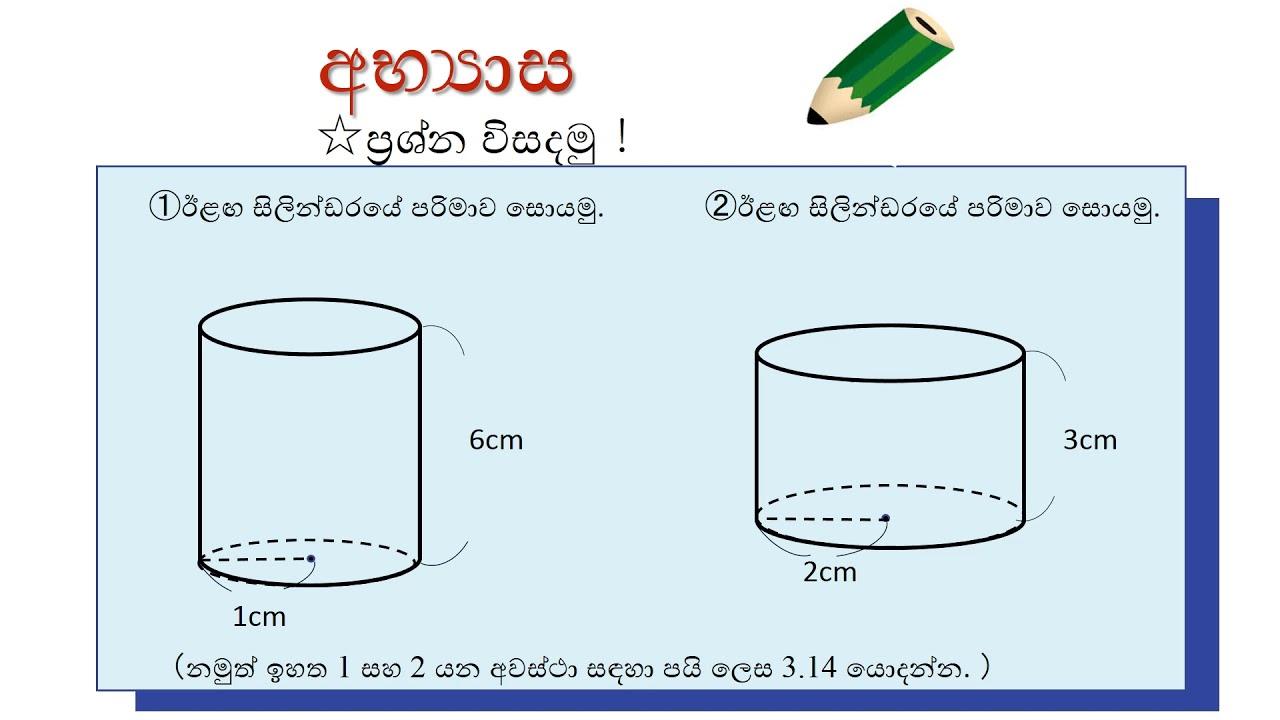 の 体積 円柱