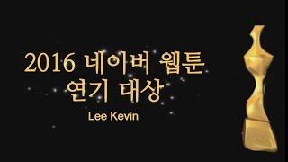 올해 최고의 웹툰은? 2016 네이버 웹툰 연기대상 (연애혁명 외 19작품)