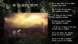The Witcher 2 Intro Music - Ой Ти, Петре, Петре