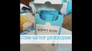 Атоми Чай Пуэр для Похудения