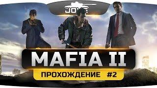 Джов проходит MAFIA II #2. Попадаем в тюрьму и выходим честным человеком! ;)