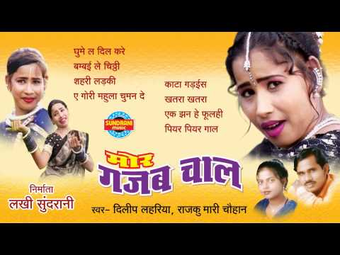 Mor Gajab Chal - Super Hit Chhattisgarhi Album - Jukebox - Full Song - Dilip Lahariya