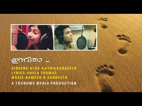 Innitha… A soulful melody Sung  Alka Ajith and Sangeeth