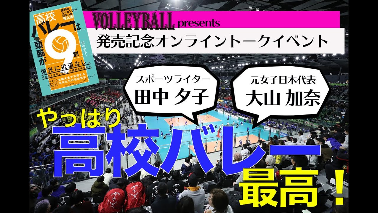 オンライントークイベント 「やっぱり高校バレー最高!」