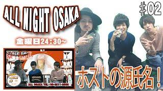 ALL NIGHT OSAKA★トークテーマはホストの源氏名!もしも名字をつけるなら!? thumbnail
