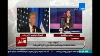 ادموند غريب : ترامب رجل غير سياسي ولكنه صاحب موقف ورأي
