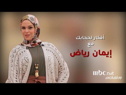#أفكار_لحجابك مع إيمان رياض: ازاي تلبسي البلوزة الحرير مع بنطلون منقوش
