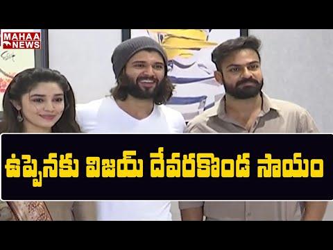vijay-devarakonda-launches-uppena-movie-jala-jala-jala-patham-nuvvu-song-|-mahaa-news