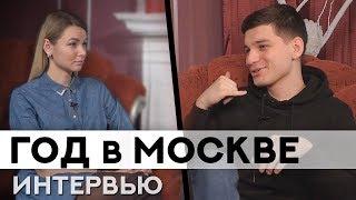 ПЕРВЫЙ ГОД В МОСКВЕ / История Приезжего / Обманули в Первый День