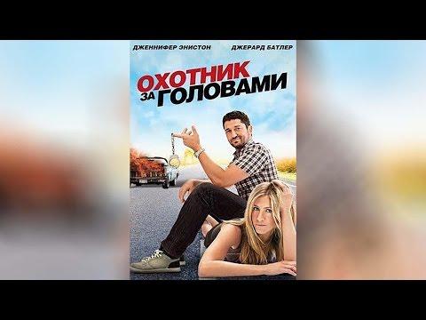Сериал Охотники за головами -  1 Серия