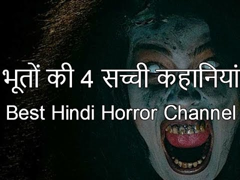 Bhoot Story- भूत -Real Indian Ghost Stories