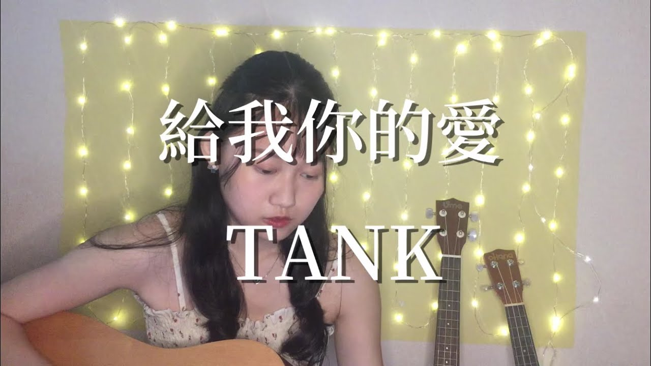 TANK-給我你的愛 (cover)