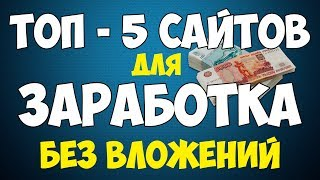 ТОП - 5 САЙТОВ ГДЕ МОЖНО ЗАРАБОТАТЬ БЕЗ ВЛОЖЕНИЙ! Заработок на выполнении заданий