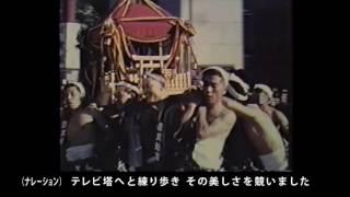 昭和30年10月に行われた第1回名古屋まつりの様子を紹介しています。