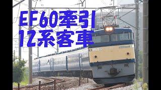 EF60系牽引12系客車