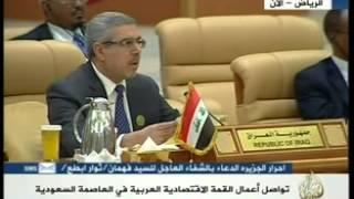 الجزيرة مباشر/ أعمال القمة الاقتصادية العربية في العاص