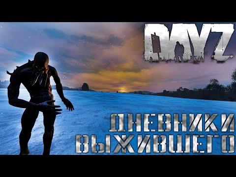 DayZ - Дневники