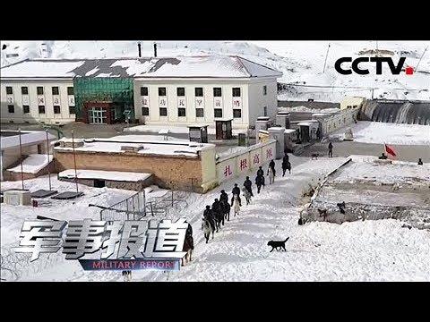 《军事报道》 海拔5420米 骑马巡逻边关雪线 20190214 | CCTV军事