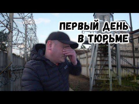 ПЕРВЫЙ ДЕНЬ В ТЮРЬМЕ/КОЛОНИЯ МОИМИ ГЛАЗАМИ