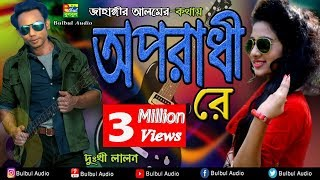 Oporadi Re Dukhi Lalon Mp3 Song Download