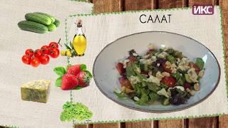 Шеф-повар мясного ресторана Давид Тертеров готовит салат