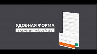 Маска ввода +выпадающий список. Виджет формы Adobe Muse(, 2014-12-20T14:00:22.000Z)