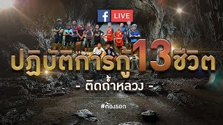 8 ก.ค. 61 ข่าวดี! ทยอยนำหมูป่า 13 ชีวิต ออกมาจากถ้ำหลวง ล่าสุดหมูป่า 1-4 ถึงโรงพยาบาลเชียงรายแล้ว