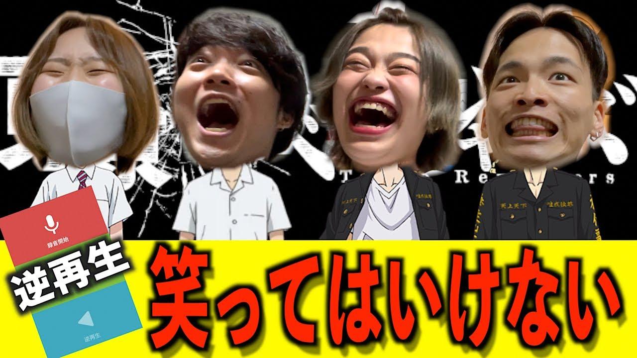 【東京リベンジャーズ】成功したら即終了!逆再生チャレンジで新マイキー誕生したwwwwwww