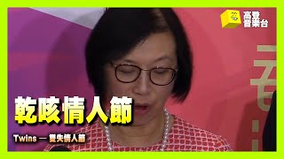 【高登音樂台】乾咳情人節|原曲: Twins – 雙失情人節