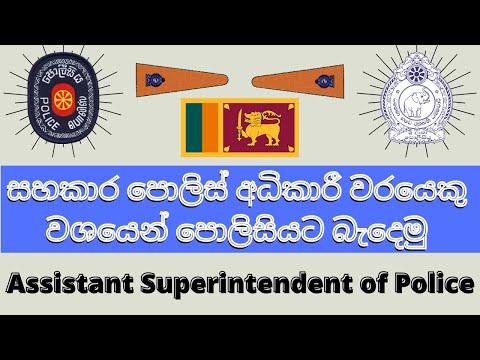 සහකාර පොලිස් අධිකාරී වරයෙකු වශයෙන් පොලිසියට බැදෙමු | Let's Join Sri Lanka Police As An ASP