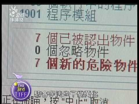 9/4躲在雲端上的賊 the 5th空間防駭大作戰!- 6